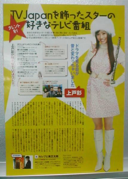 ◇TV Japan 2008.12.20号 切り抜き 上戸彩