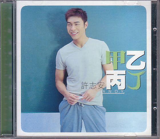許志安 アンディ・ホイ CD/甲乙丙丁 1998年 台湾盤_画像1