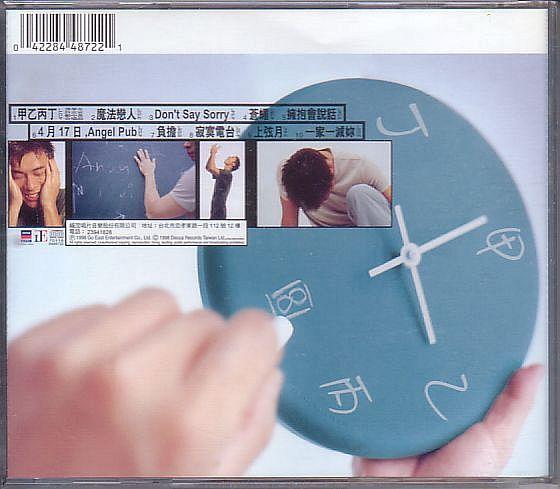 許志安 アンディ・ホイ CD/甲乙丙丁 1998年 台湾盤_画像2