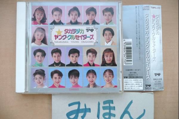 切手可★宝塚ヤングクルセイダーズ轟悠花總まり純名里沙絵麻緒CD