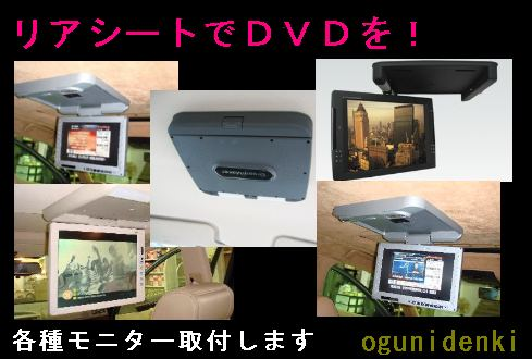 ☆お持込モニター取付します!☆見積無料¥25,000~_画像1