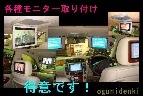 ☆お持込モニター取付します!☆見積無料¥25,000~_画像2