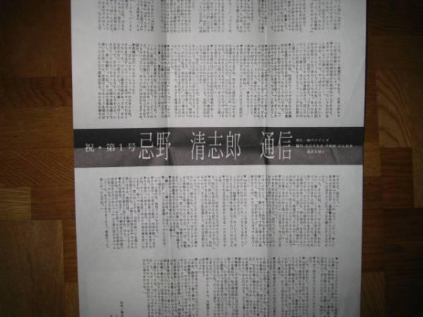 忌野清志郎 通信 第1号