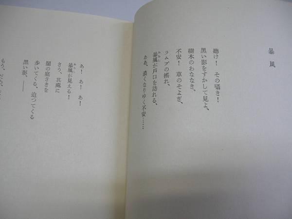 ●神西清詩集●神西清●昭和33年●東京創元社●即決_画像3