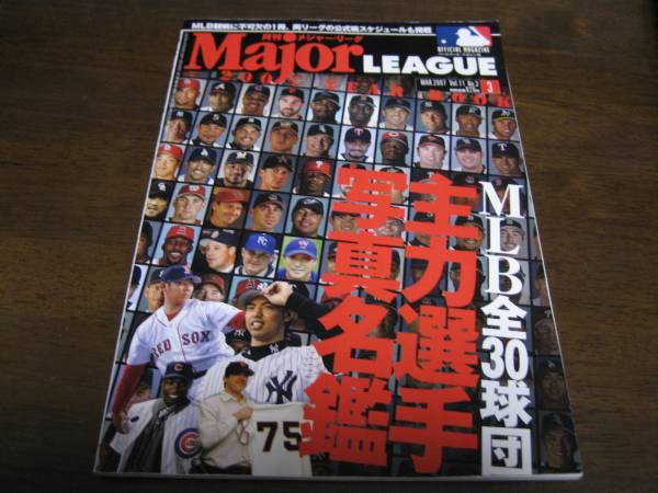 月刊メジャーリーグ/全30球団主力選手写真名鑑2007年_画像1