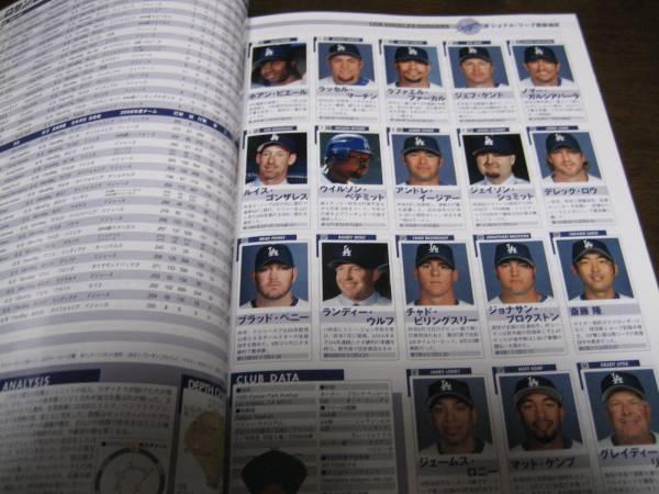 月刊メジャーリーグ/全30球団主力選手写真名鑑2007年_画像2