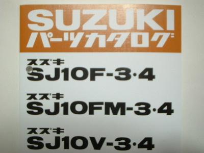●ジムニーSJ10V型パーツリスト新品パーツカタログ送料込み_画像3