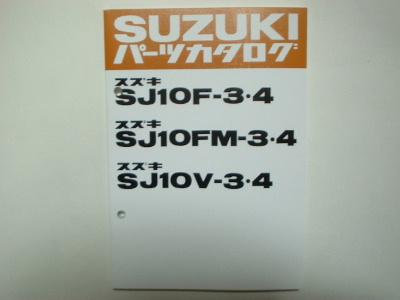 ●ジムニーSJ10V型パーツリスト新品パーツカタログ送料込み_画像2