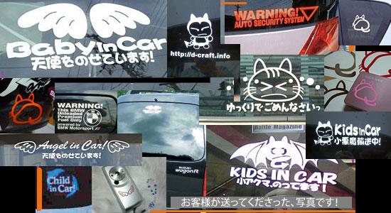Kids in Car キッズインカー[小アクマ付]*ステッカー(ck/黄)**_転写タイプステッカーの貼付例です