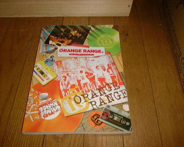 ORANGE RANGE オレンジレンジチーズバタージューシー