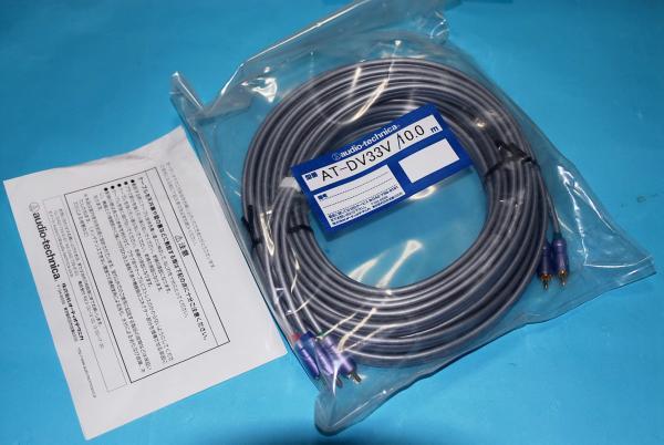 オーディオ・テクニカ audio-technica AT-DV33V 10m ケーブル_画像1