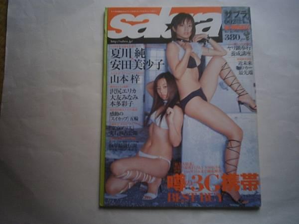 Sabra★安田美沙子&夏川純 沢尻エリカ 山本梓 サブラ
