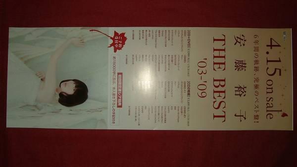 【ポスター2】 安藤裕子/THE BEST '03-'09 非売品!筒代不要!