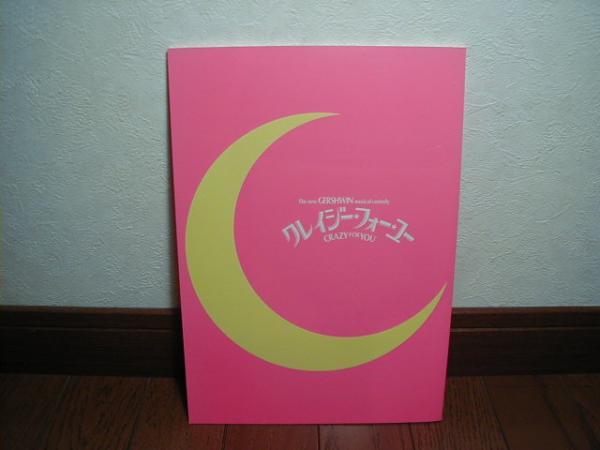 劇団四季パンフレット【クレイジー・フォー・ユー】2006/02