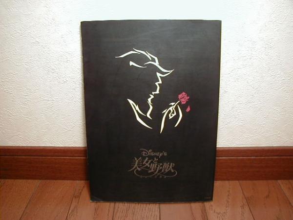劇団四季ミュージカルパンフレット【美女と野獣】1996/04