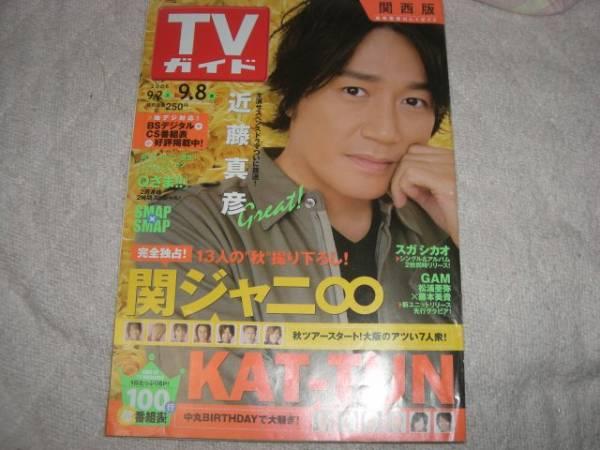 4652 TVガイド 中古品 表紙近藤真彦さん