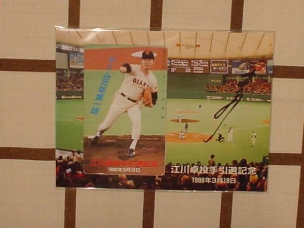 ◆江川卓投手引退記念 テレホンカード/未使用◆読売巨人軍_画像1
