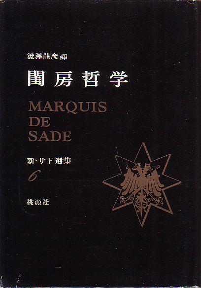 閨房哲学 マルキ・ド・サド著 澁澤龍彦 訳 桃源社 新・サド選集 1966年