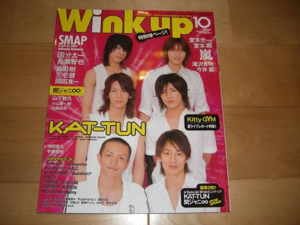 Wink up 2006/10 KAT-TUN/嵐/Kitty GYM/関ジャニ/山下智久_画像1