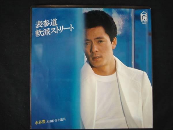 3326-1◆EP◆水谷豊 表参道軟派ストリート/小道具_画像1