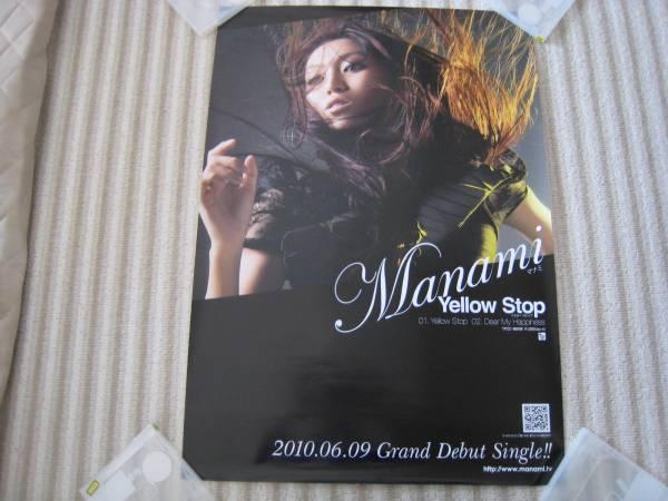 Manamiマナミ★YELLOW STOP★非売品ポスター