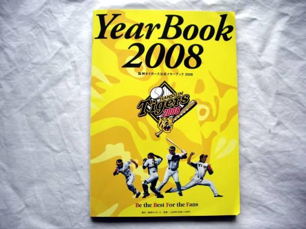 ☆阪神タイガース☆2008公式イヤーブック☆ファンブック☆_画像1