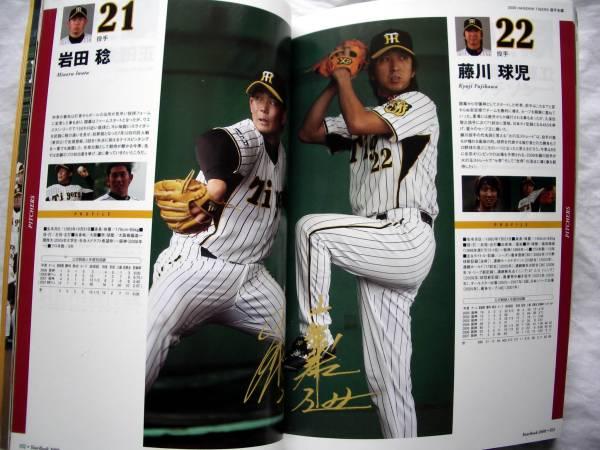 ☆阪神タイガース☆2008公式イヤーブック☆ファンブック☆_画像2