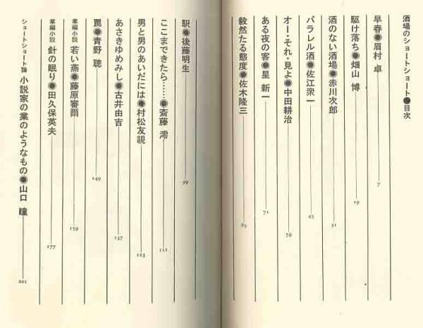佐木隆三/後藤明生他「酒場のショートショート」サントリー_画像3