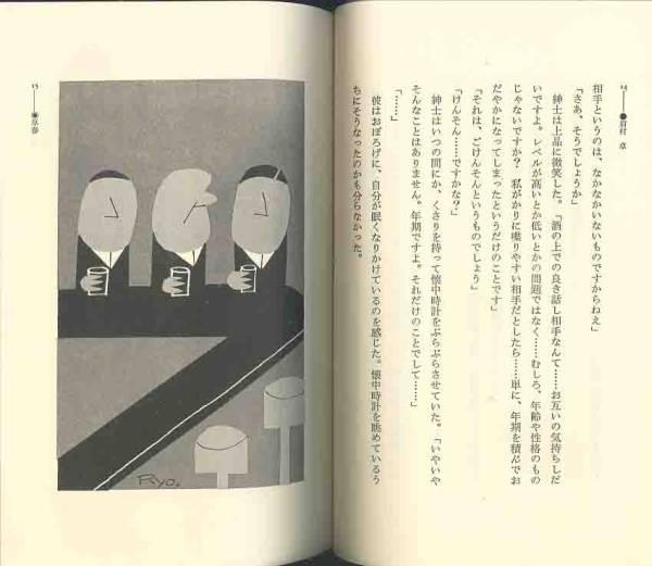 佐木隆三/後藤明生他「酒場のショートショート」サントリー_画像2