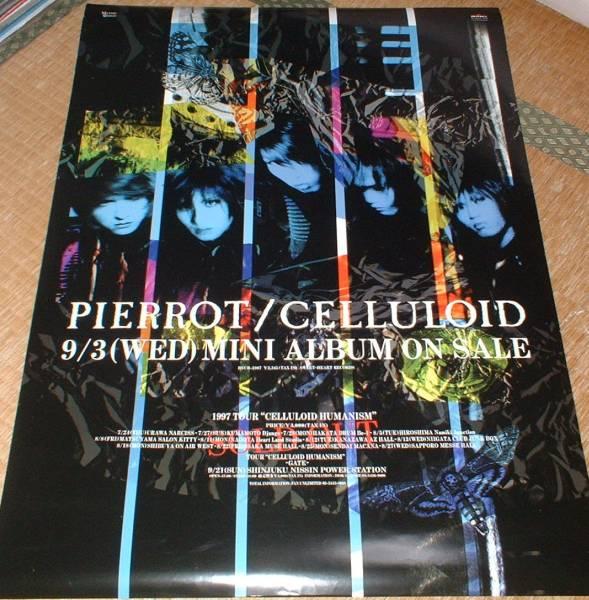 ポスター PIERROT [CELLULOID]