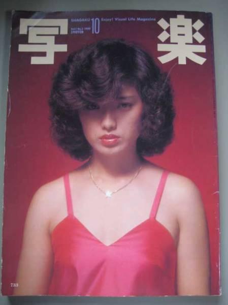 写楽'80.10月号 山口百恵 キャティ グッズの画像