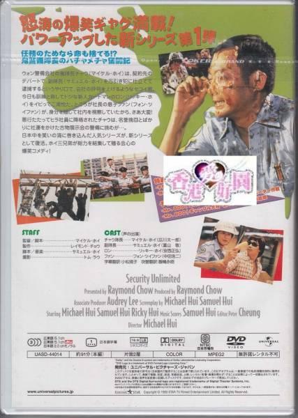 新品DVD新Mr.BOO! アヒルの警備保障マイケル・ホイ_画像2