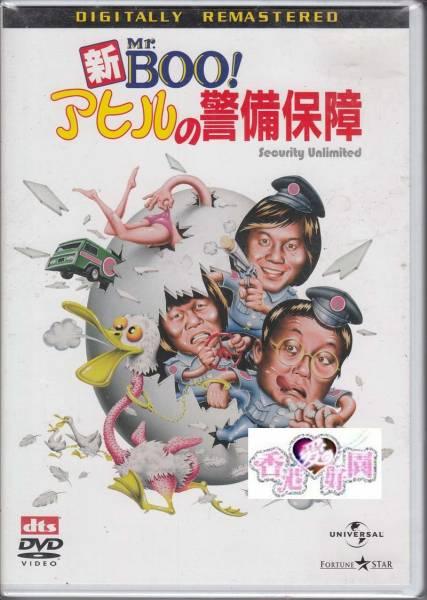 新品DVD新Mr.BOO! アヒルの警備保障マイケル・ホイ_画像1