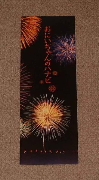 「おにいちゃんのハナビ」プレスシート:高良健吾/谷村美月 グッズの画像