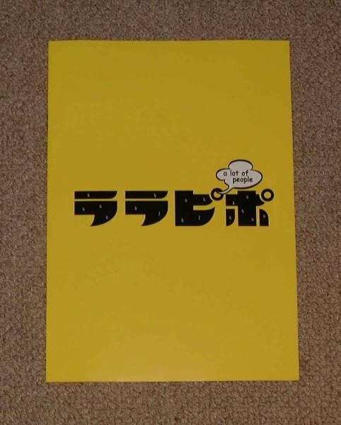 「ララピポ」プレスシート:成宮寛貴/村上知子/中村ゆり グッズの画像