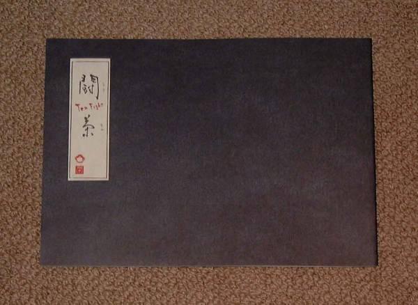 「闘茶」プレス:香川照之/戸田恵梨香/ヴィック・チョウ グッズの画像