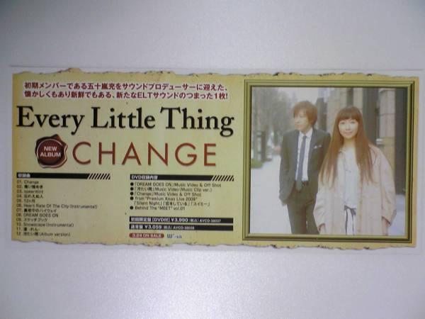 送料込Every Little Thing CHANGE非売品ミニポスター持田香織ELT