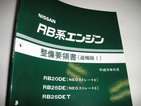 送料無料新品代引可即決《日産純正RB25DETエンジン修理書1997整備書サービスマニュアル整備要領書RB20NEO6ターボ含C35ローレル絶版品H9年