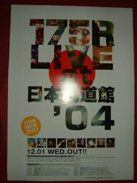 【ポスターH2】 175R/LIVE at 日本武道館2004 非売品!筒代不要!