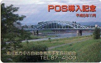 ■旭川地方中古自動車販売事業協同組合のテレカ■_画像1