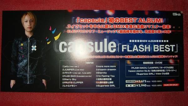 【ミニポスターF6】 capsule/FLASH BEST 非売品!