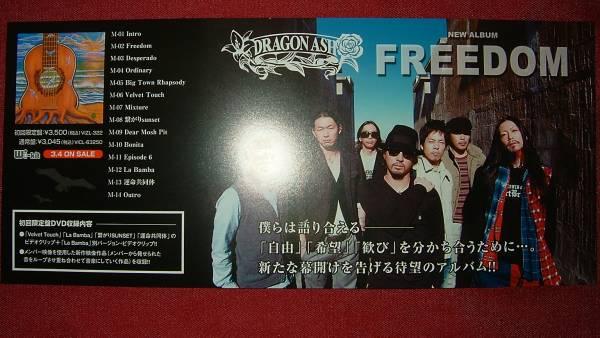 【ミニポスターF6】 DRAGON ASHドラゴンアッシュ/FREEDOM 非売品