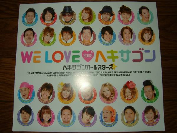 ポスターHC WE LOVE ヘキサゴン2009/ヘキサゴンオールスターズ