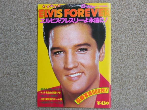 Elvis Presley/Elvis Forever 裏面 山口百恵 グッズの画像
