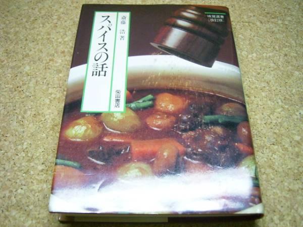 ■■スパイスの話■斉藤浩■歴史・使用法・料理_画像1