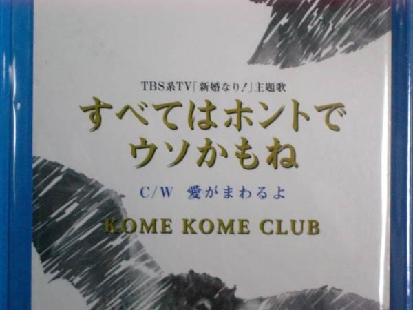 CD 美品 米米CLUB すべてはホントでウソかもね 100円均一_画像1