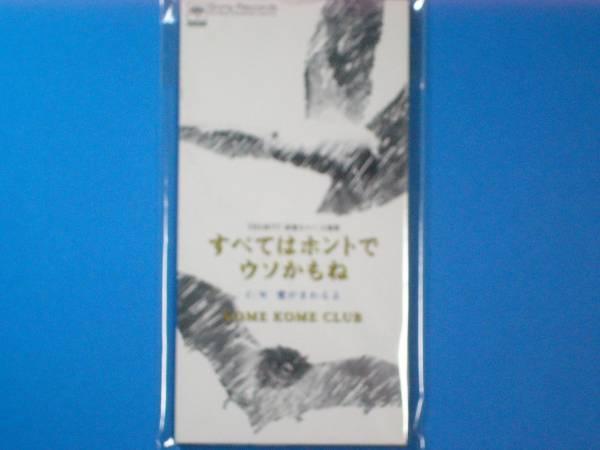 CD 美品 米米CLUB すべてはホントでウソかもね 100円均一_画像2