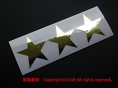 星のステッカー/ゴールドミラータイプ(5cm/3枚を1シート)**_画像1