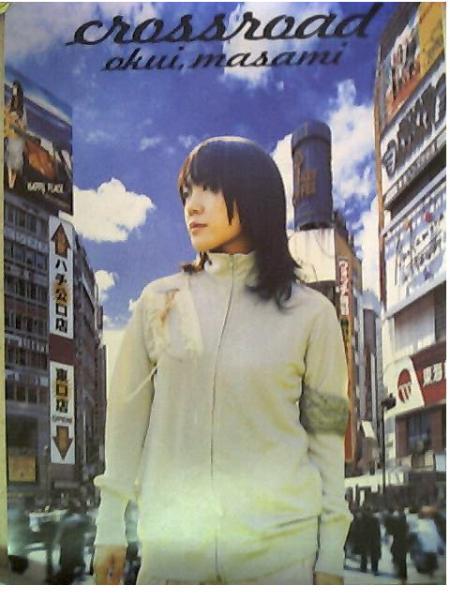 「奥井雅美/CROSSROAD」のポスター非売品