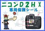D2X/D2HS/D2H用 液晶面保護フイルム 4台分